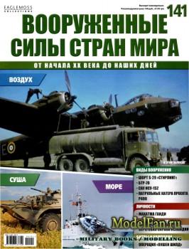 Вооруженные силы стран мира №141 (2016)