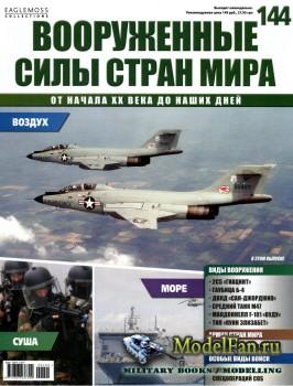 Вооруженные силы стран мира №144 (2016)