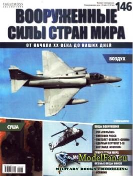 Вооруженные силы стран мира №146 (2016)