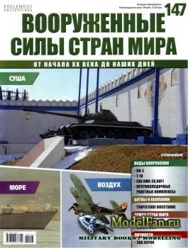 Вооруженные силы стран мира №147 (2016)