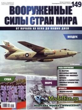 Вооруженные силы стран мира №149 (2016)