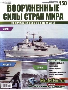 Вооруженные силы стран мира №150 (2016)