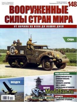 Вооруженные силы стран мира №148 (2016)