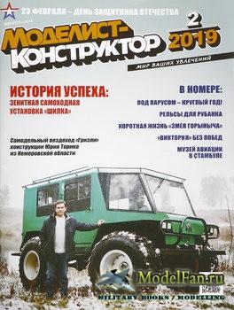 Моделист-конструктор №2 (февраль) 2019