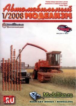 Автомобильный моделизм 2/2008