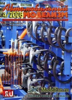 Автомобильный моделизм 4/2008
