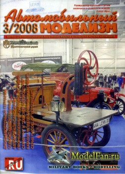 Автомобильный моделизм 3/2008