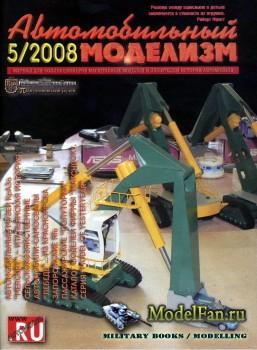 Автомобильный моделизм 5/2008