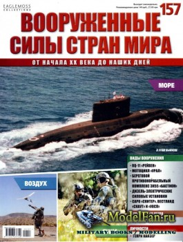 Вооруженные силы стран мира №157 (2016)