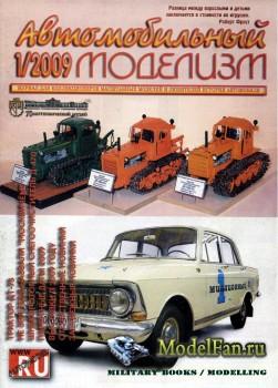 Автомобильный моделизм 1/2009