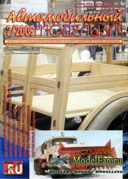 Автомобильный моделизм 2/2009