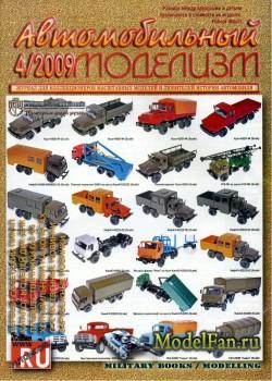 Автомобильный моделизм 4/2009