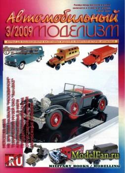 Автомобильный моделизм 3/2009