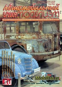Автомобильный моделизм 5/2009
