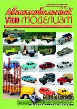 Автомобильный моделизм 1/2010