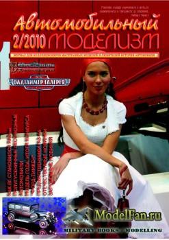 Автомобильный моделизм 2/2010