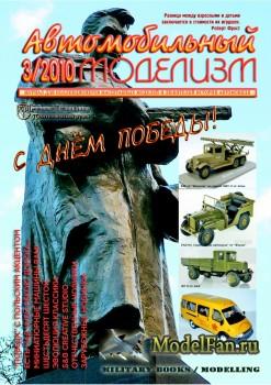 Автомобильный моделизм 3/2010