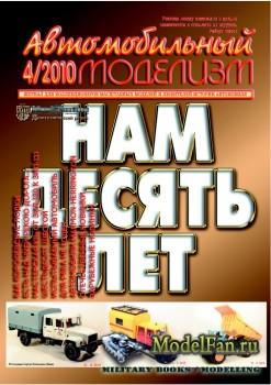 Автомобильный моделизм 4/2010