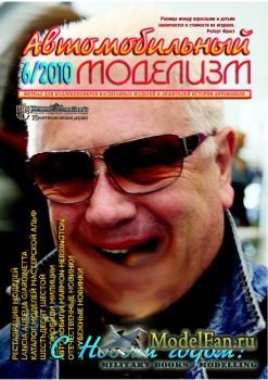 Автомобильный моделизм 6/2010