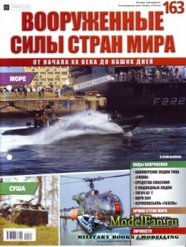 Вооруженные силы стран мира №163 (2016)