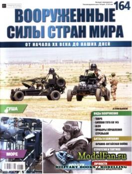 Вооруженные силы стран мира №164 (2016)