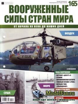 Вооруженные силы стран мира №165 (2016)