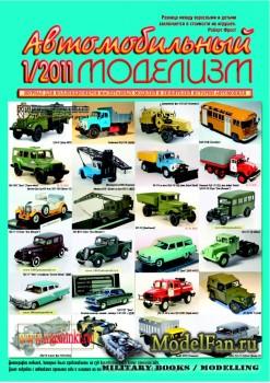Автомобильный моделизм 1/2011