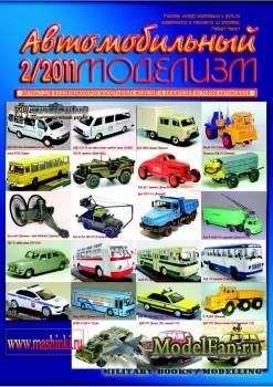 Автомобильный моделизм 2/2011