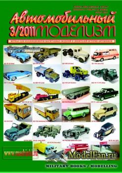 Автомобильный моделизм 3/2011