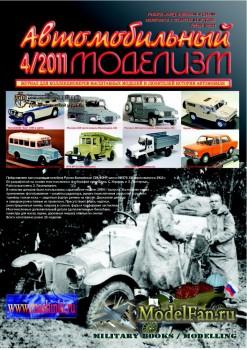Автомобильный моделизм 4/2011