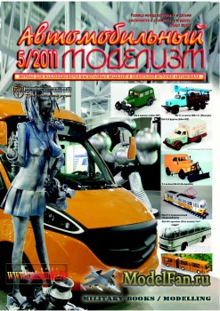Автомобильный моделизм 5/2011