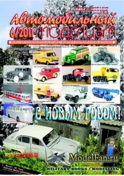 Автомобильный моделизм 6/2011