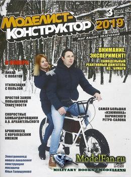 Моделист-конструктор №3 (март) 2019