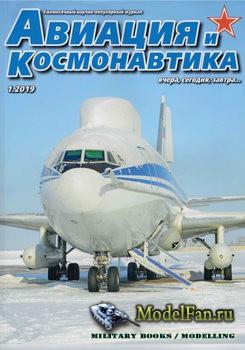 Авиация и Космонавтика вчера, сегодня, завтра №1 2019