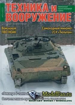 Техника и вооружение №1 (январь) 2019