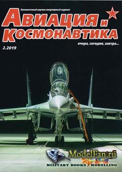 Авиация и Космонавтика вчера, сегодня, завтра №2 2019