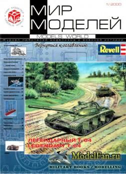 Мир Моделей 1/2000
