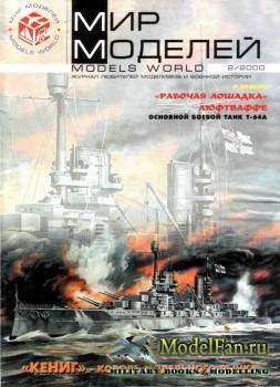 Мир Моделей 2/2000