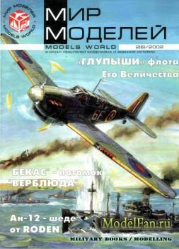 Мир Моделей 2/2002