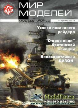 Мир Моделей 2-3/2003
