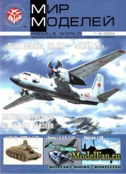 Мир Моделей 1-2/2004