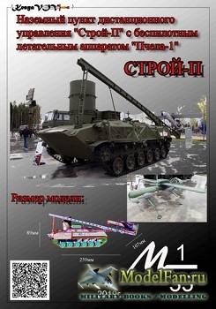 KesyaVOV - Наземный пункт дистанционного управления