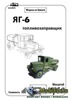 Ak71 - Топливозаправщик на базе автомобиля ЯГ-6