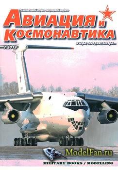 Авиация и Космонавтика вчера, сегодня, завтра №3 2019