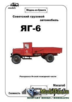 Ak71 - Грузовик ЯГ-6