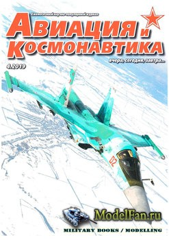 Авиация и Космонавтика вчера, сегодня, завтра №4 2019