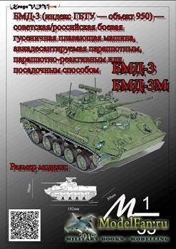 KesyaVOV - БМД-3
