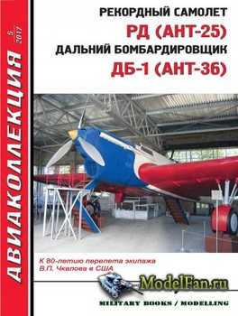 Авиаколлекция №5 2017 - Рекордный самолет РД (АНТ-25), Дальний бомбардировщ ...