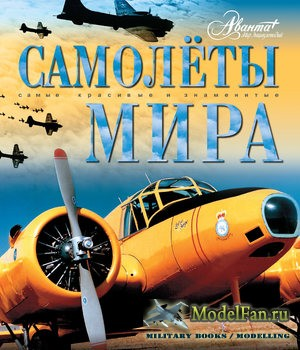 Самолеты мира (О. Мироненко)