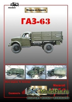 Ak71 - ГАЗ-63